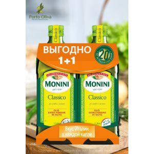Масло оливковое Monini Classico Extra Virgin, 1л + 1л