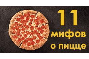 11 мифов о пицце!